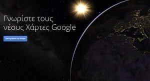 goolge maps