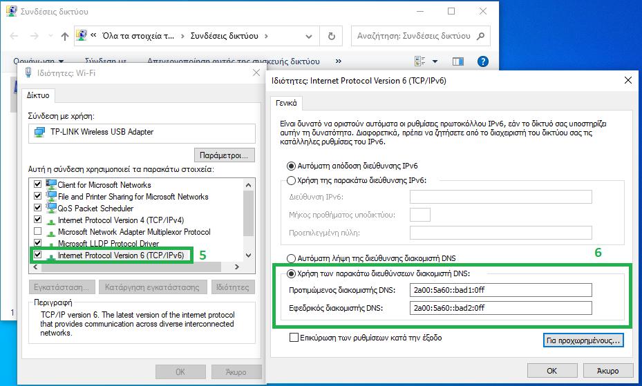22 - AdGuard DNS: ασφάλεια, ταχύτητα και υψηλές αποδόσεις