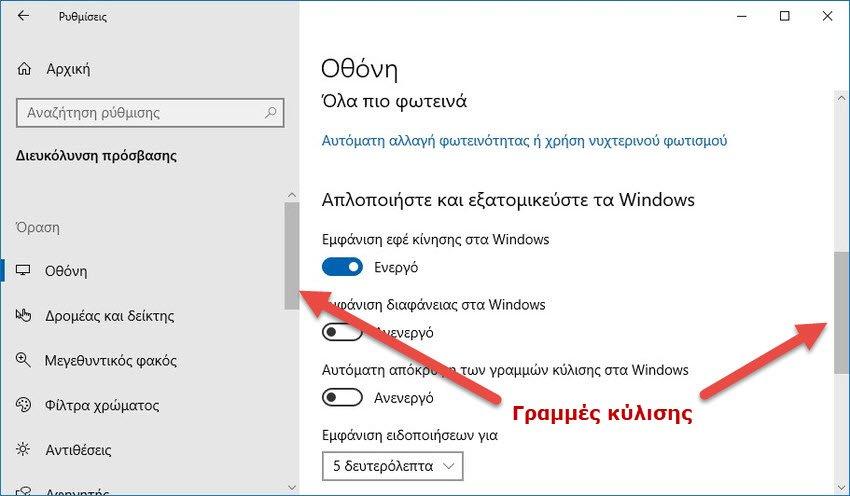 Automatically hide scrollbars in Windows 10