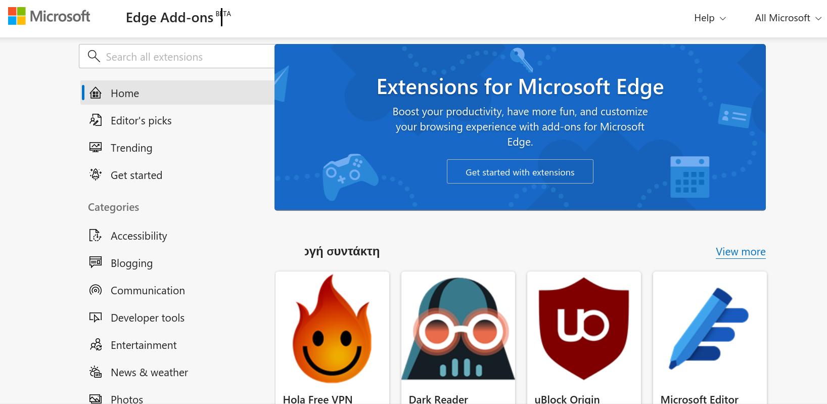 Microsoft: νέα σελίδα για τις επεκτάσεις του Edge