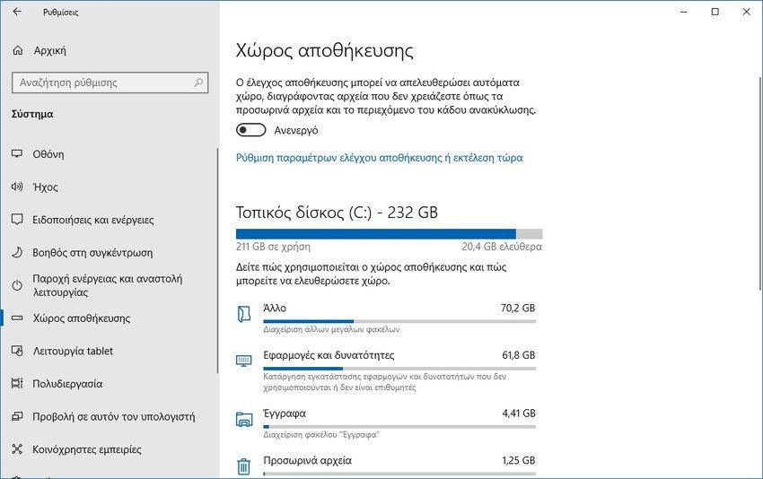 storage windows 1 - Ο καλύτερος τρόπος για να καθαρίσετε τα Windows 10: Ένας οδηγός βήμα προς βήμα