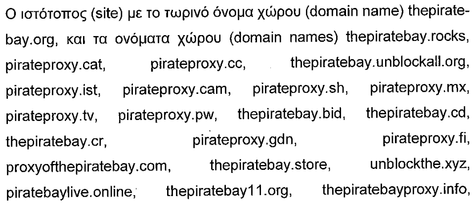 Screenshot 2020 09 26 00 00 13 - Block by ΕΔΠΠΙ. Change DNS and you will see it all