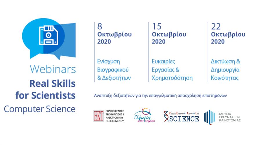 all - Real Skills for Scientists από το ΕΚΤ επιστρέφει τον Οκτώβριο