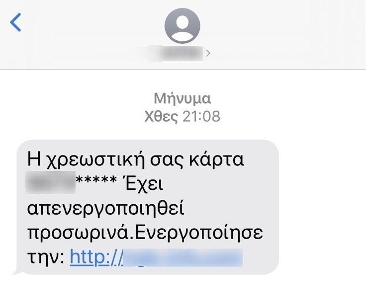 27102020apati - Πιερία: Έκλεψαν 18.530 ευρώ με μήνυμα SMS