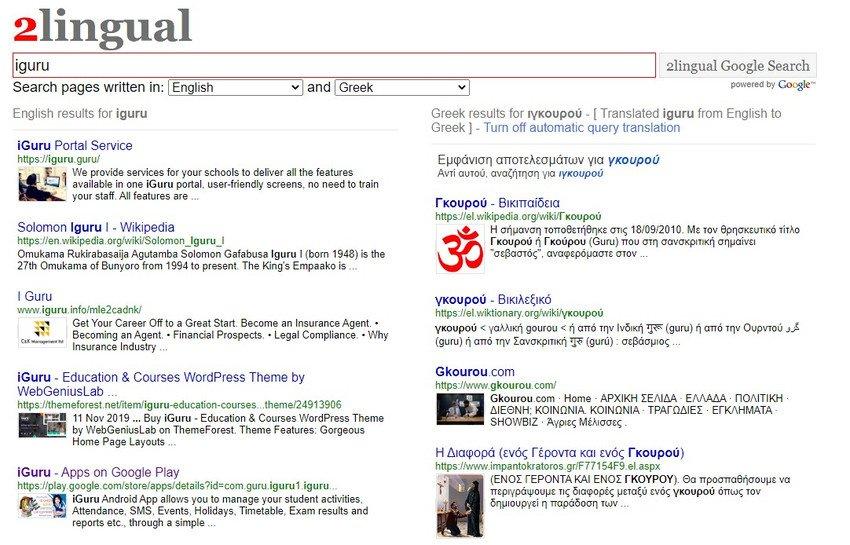 2Lingual - Αναζήτηση σε δύο γλώσσες με το 2Lingual
