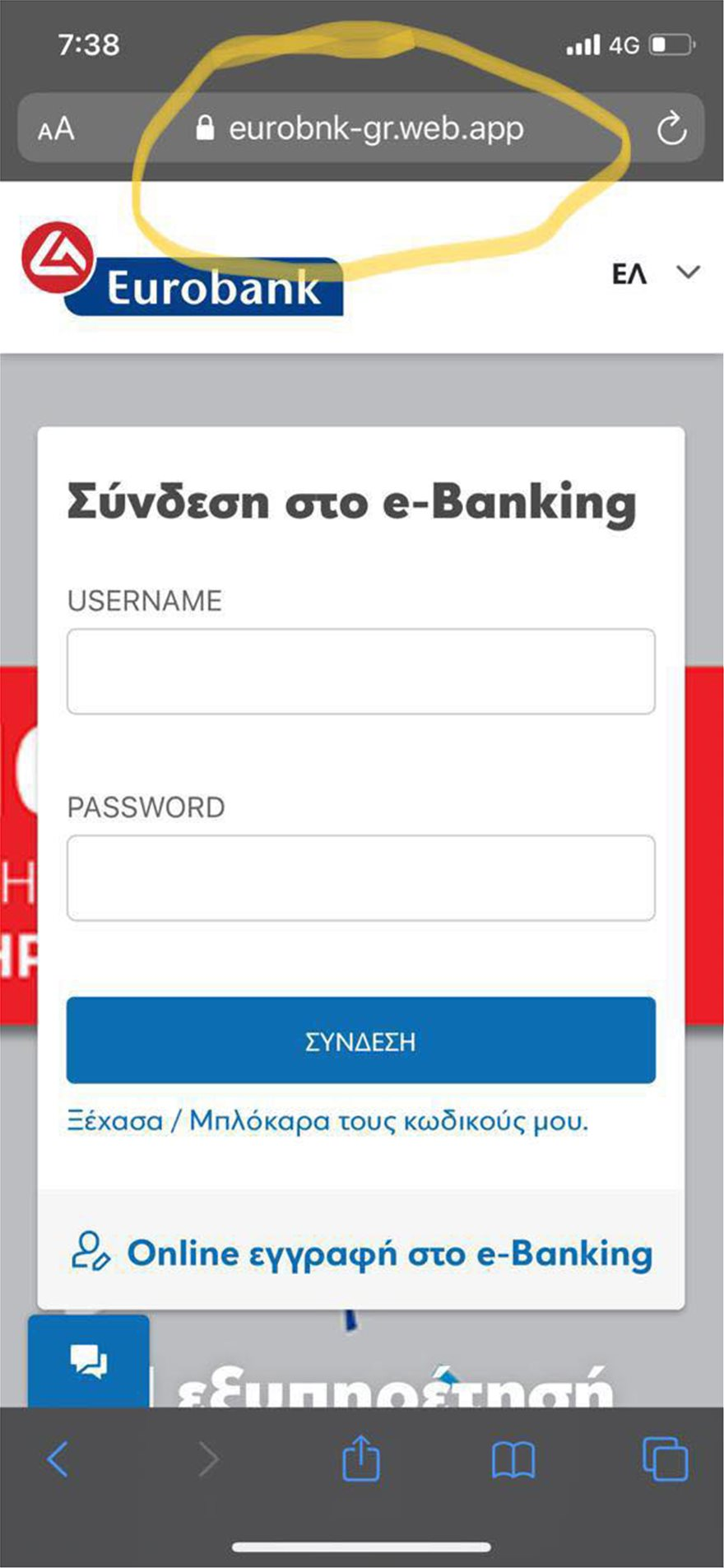 eurobank4 2 - Eurobank phishing attack or advertising?