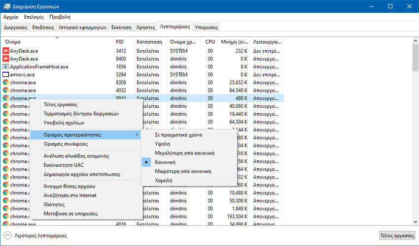 priority 1 - Change process priority in Windows 10