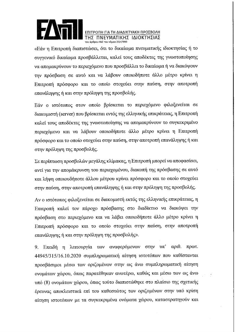 13 - ΕΔΠΠΙ Νέος αποκλεισμός Ελληνικών και ξένων domain για Πειρατεία