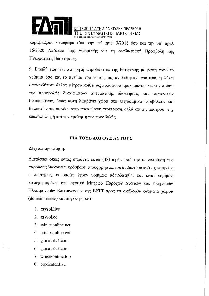 14 - ΕΔΠΠΙ Νέος αποκλεισμός Ελληνικών και ξένων domain για Πειρατεία