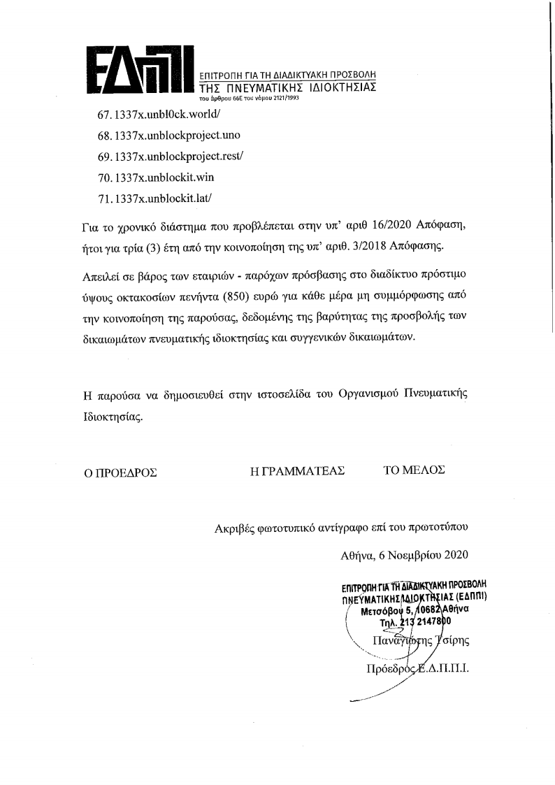 17 - ΕΔΠΠΙ Νέος αποκλεισμός Ελληνικών και ξένων domain για Πειρατεία
