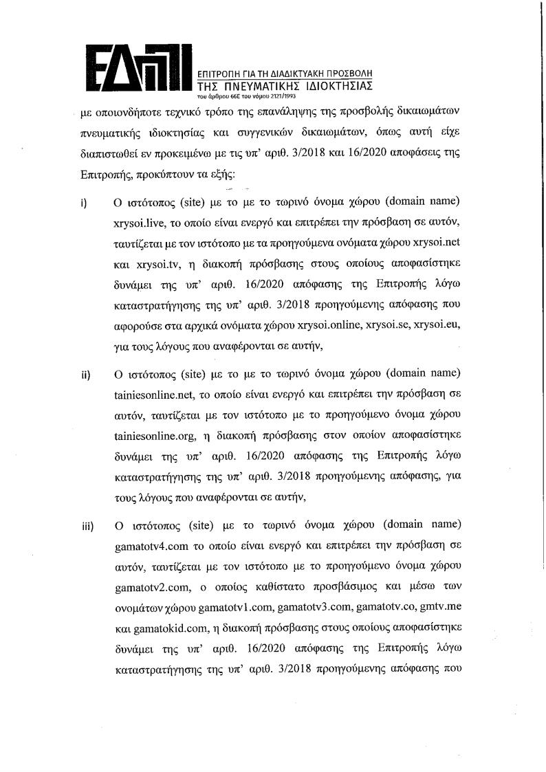 3 - ΕΔΠΠΙ Νέος αποκλεισμός Ελληνικών και ξένων domain για Πειρατεία
