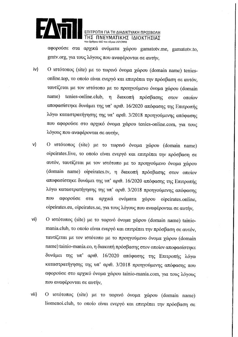 4 - ΕΔΠΠΙ Νέος αποκλεισμός Ελληνικών και ξένων domain για Πειρατεία