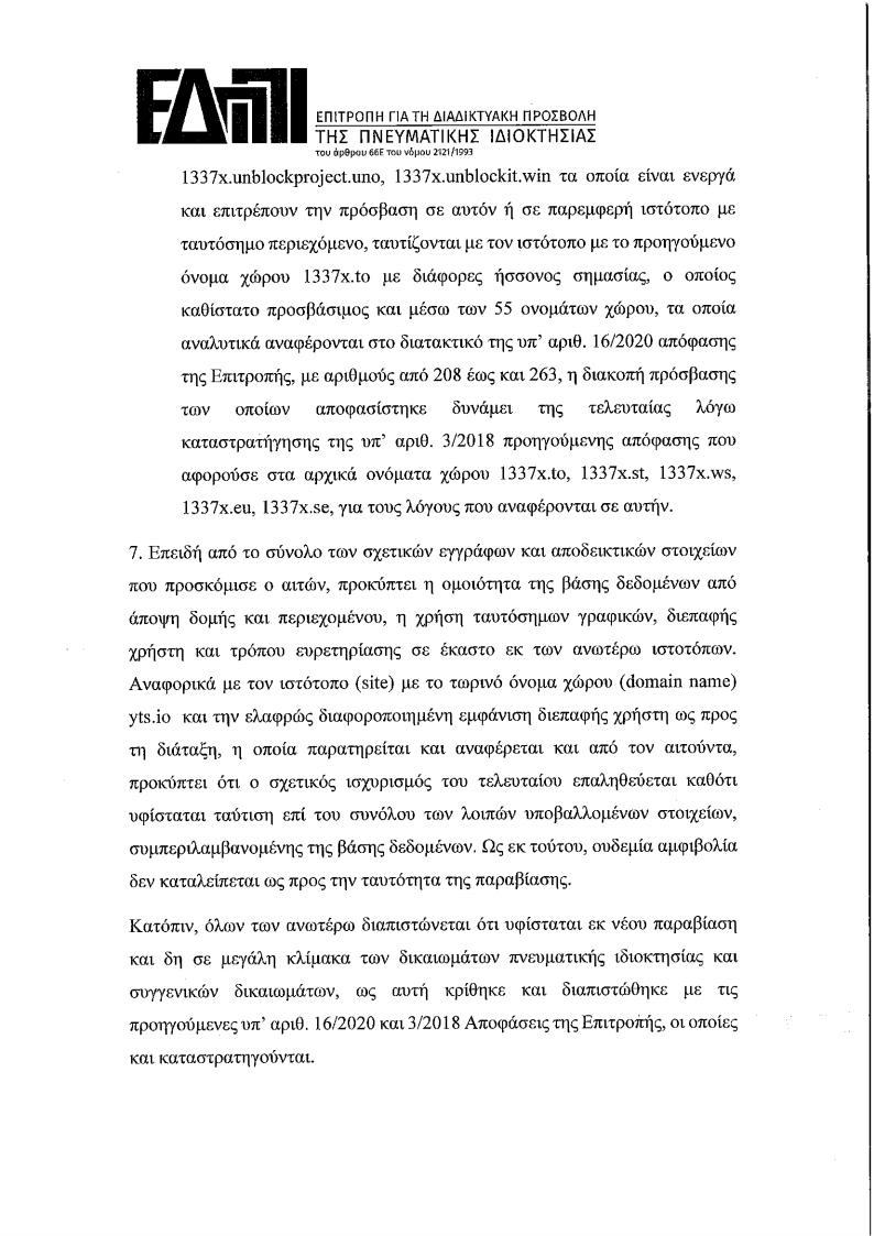 7 - ΕΔΠΠΙ Νέος αποκλεισμός Ελληνικών και ξένων domain για Πειρατεία