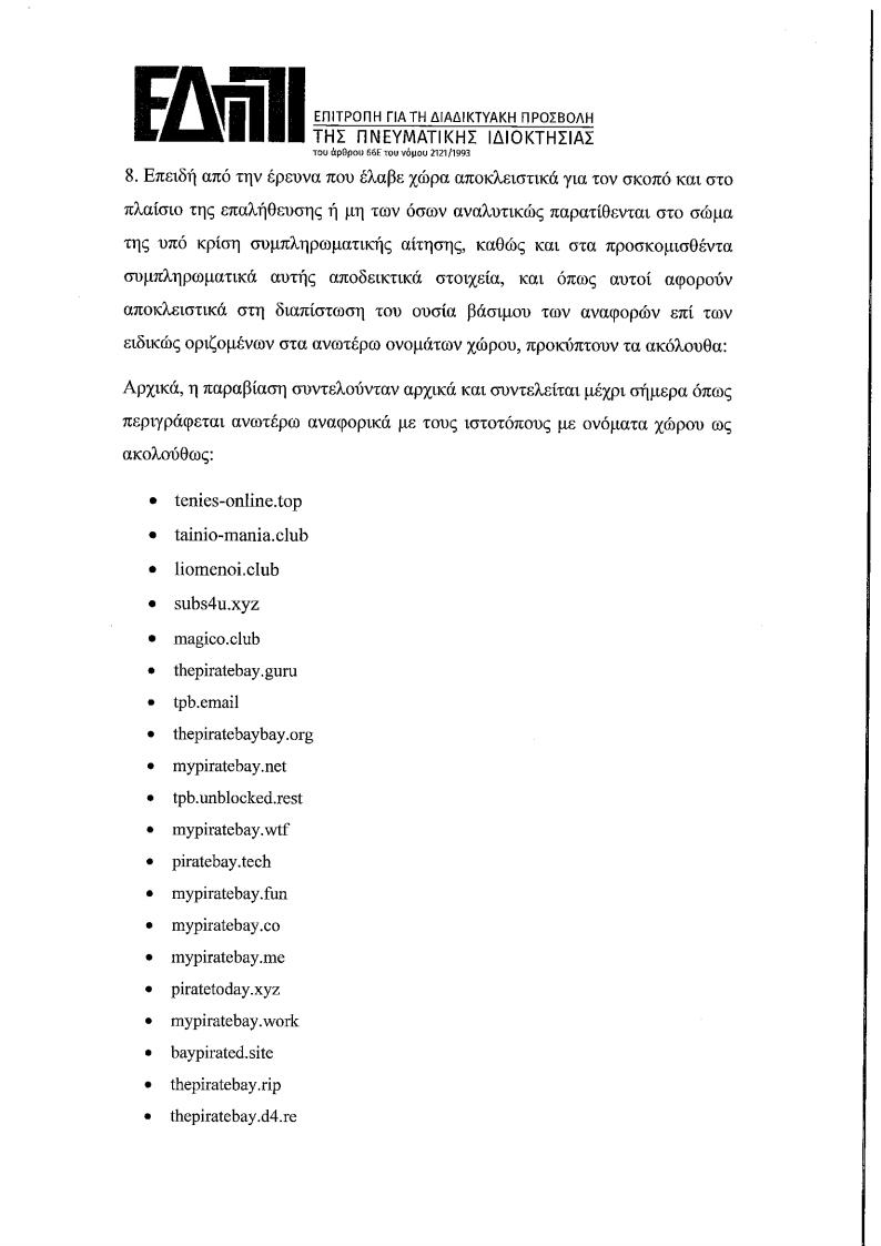 8 - ΕΔΠΠΙ Νέος αποκλεισμός Ελληνικών και ξένων domain για Πειρατεία