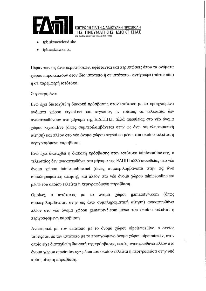 9 - ΕΔΠΠΙ Νέος αποκλεισμός Ελληνικών και ξένων domain για Πειρατεία