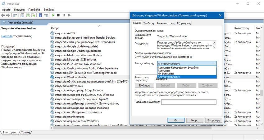 Insider 1 - Πώς να απενεργοποιήσετε την υπηρεσία Windows Insider στα Windows 10