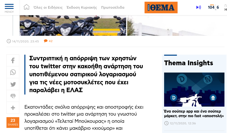 Screenshot 2020 11 15 11 38 27 - Τελεταί Μπούκουρα τι γνώμη έχετε για την λογοκρισία;