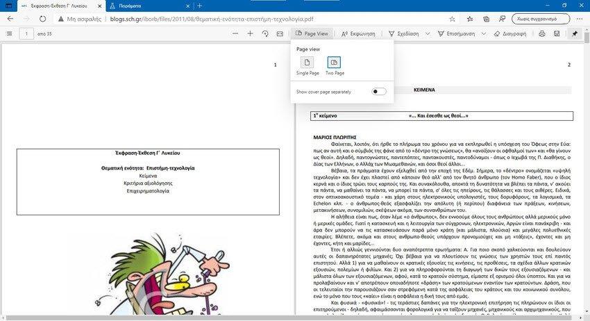 edge pdf 2 - Το Microsoft Edge προβάλει τα pdf ανά δύο σελίδες