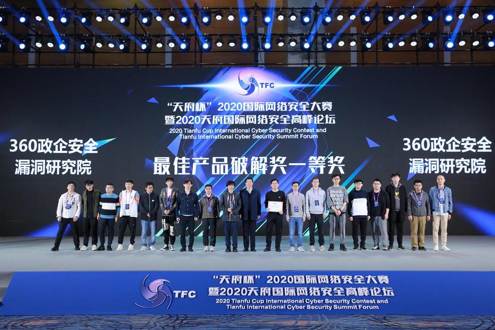 tianfu cup winners - Tianfu Cup hacked iOS, Windows 10, Galaxy S20, Chrome, Safari, Firefox