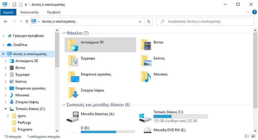 "3d objects - Η Microsoft αφαιρεί το φάκελο ""Αντικείμενα 3D"" των Windows 10"