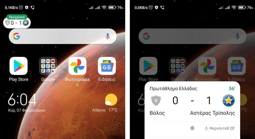 Google match 0 - Καρφιτσώστε το online σκορ ενός αθλητικού αγώνα στην οθόνη του Android σας