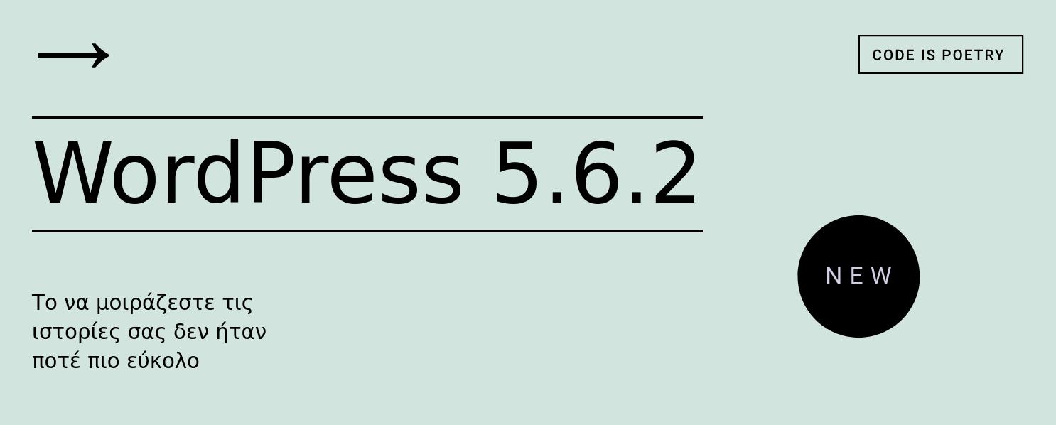 Screenshot 2021 02 22 18 24 17 - WordPress 5.6.2 ενημέρωση συντήρησης και ασφάλειας