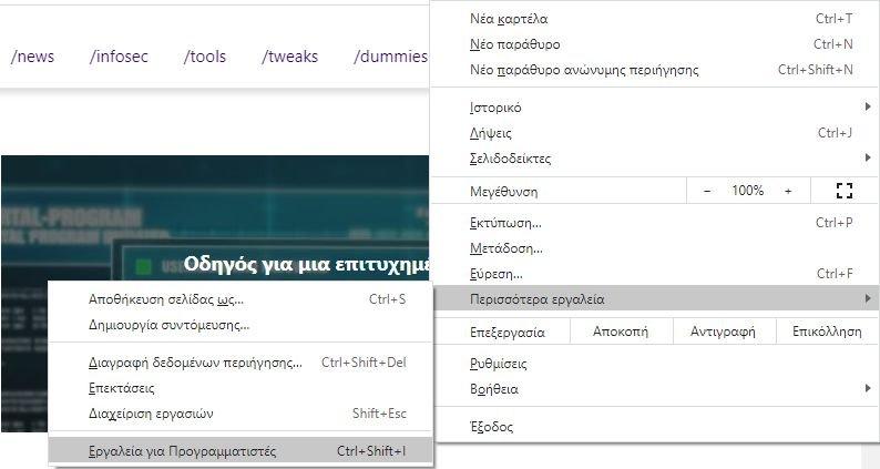 emulation browser 1 - Εξομοίωση κινητών τηλεφώνων στα Chrome, Firefox, Edge και Opera