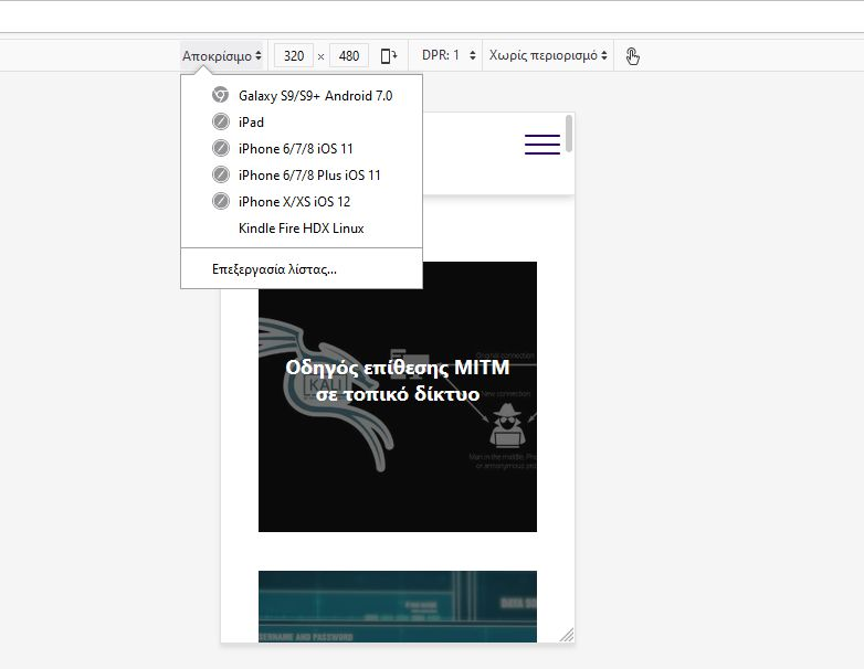 emulation browser 3 - Εξομοίωση κινητών τηλεφώνων στα Chrome, Firefox, Edge και Opera
