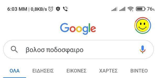 google match 1 - Καρφιτσώστε το online σκορ ενός αθλητικού αγώνα στην οθόνη του Android σας