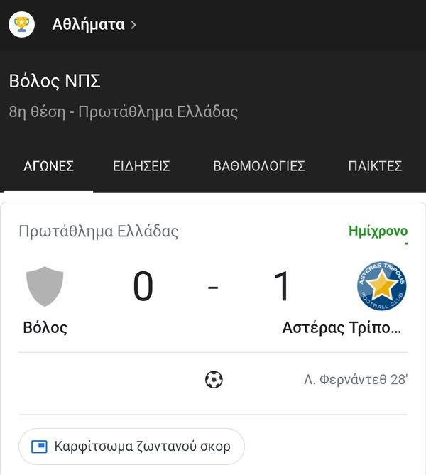 google match 2 - Καρφιτσώστε το online σκορ ενός αθλητικού αγώνα στην οθόνη του Android σας