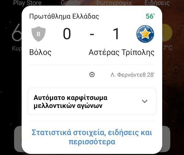 google match 5 - Καρφιτσώστε το online σκορ ενός αθλητικού αγώνα στην οθόνη του Android σας