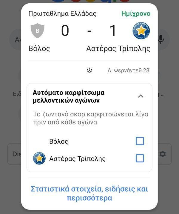 google match 6 - Καρφιτσώστε το online σκορ ενός αθλητικού αγώνα στην οθόνη του Android σας
