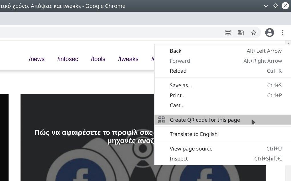 qr chrome 1 - Chrome 88 μοιραστείτε σελίδες με QR Code