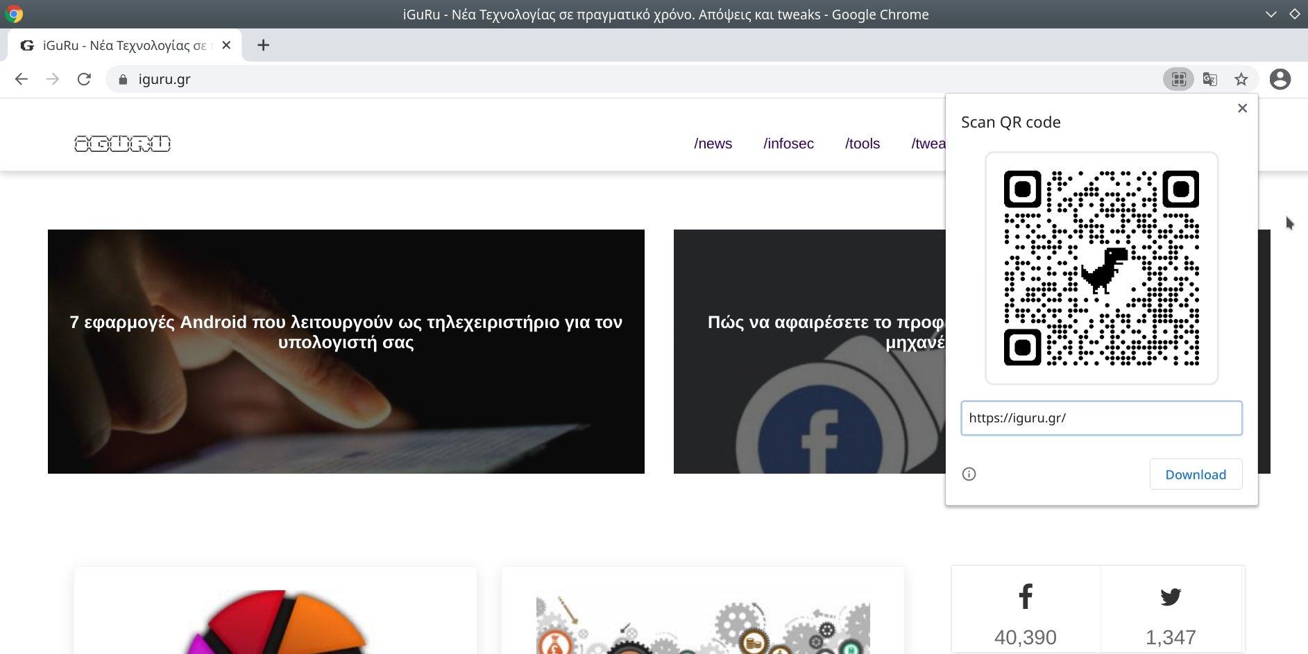 qr chrome - Chrome 88 μοιραστείτε σελίδες με QR Code