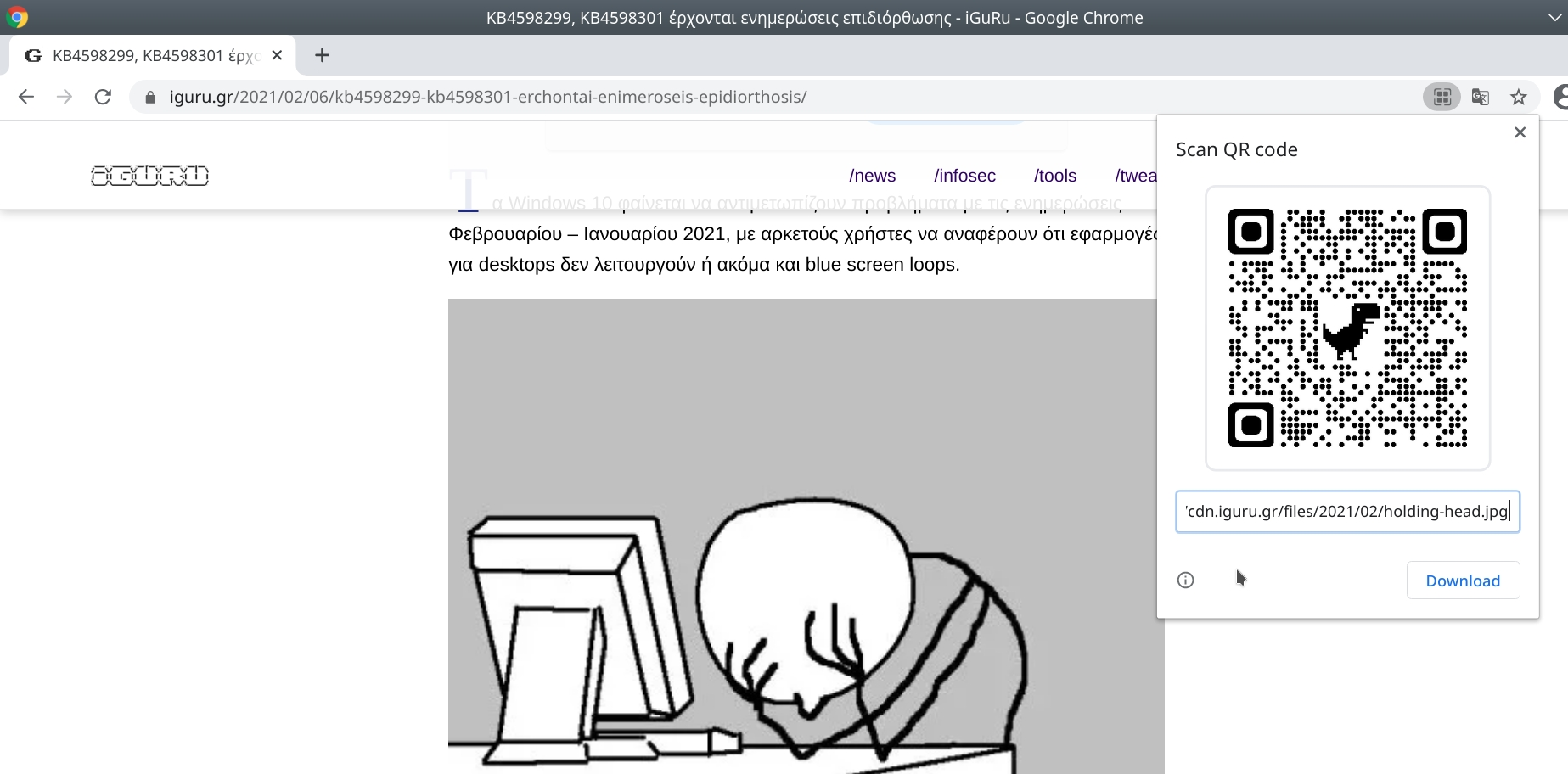qr photo - Chrome 88 μοιραστείτε σελίδες με QR Code