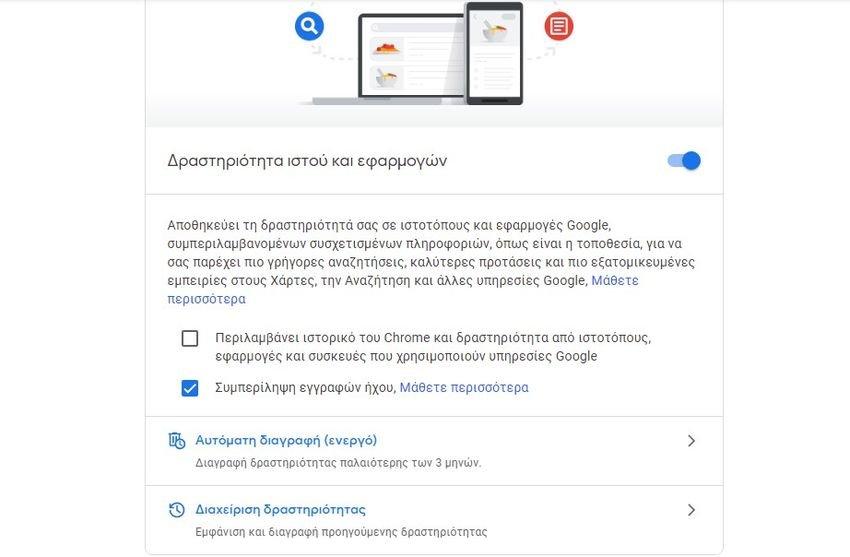 Google assistant 5 - Το τηλέφωνό σας καταγράφει. Σταματήστε την ακρόαση της Google