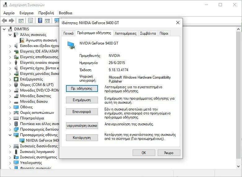 driver graphic card - 7 τρόποι για να διορθώσετε την αργή εκκίνηση στα Windows 10