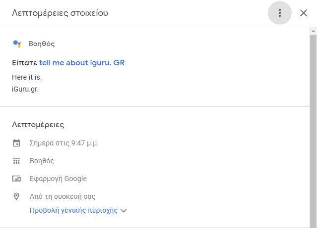 google assistant 1 - Το τηλέφωνό σας καταγράφει. Σταματήστε την ακρόαση της Google