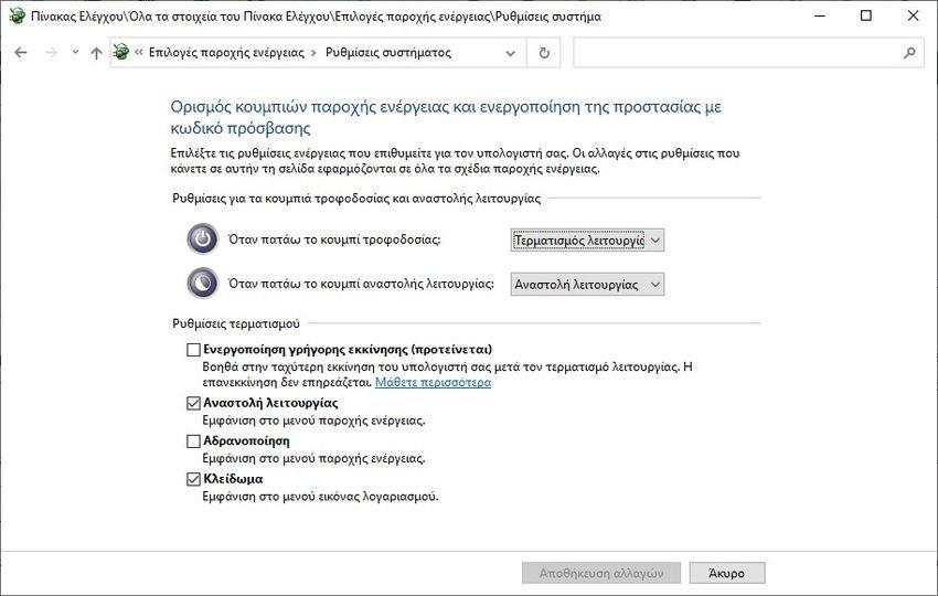 windows power - 7 τρόποι για να διορθώσετε την αργή εκκίνηση στα Windows 10