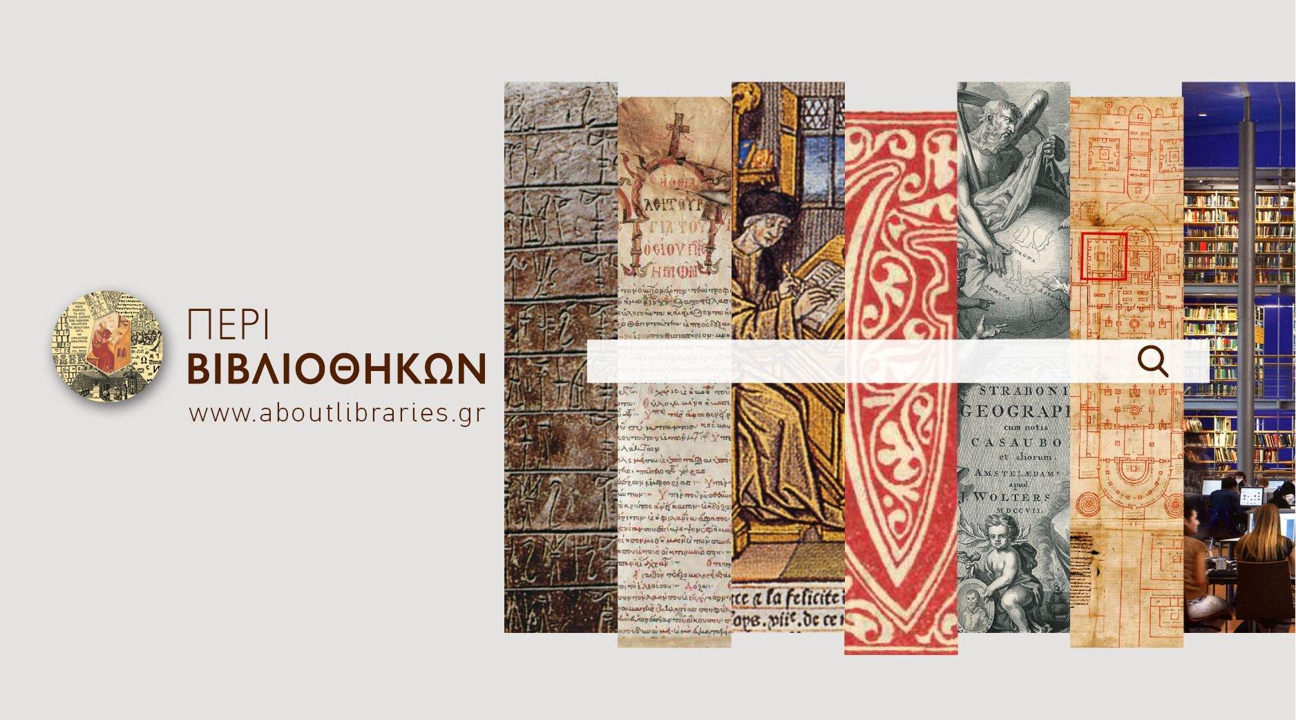 EKT AboutLibraries banner - ΕΚΤ εγκαινιάζει το Περί Βιβλιοθηκών aboutlibraries.gr