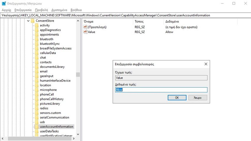 apps account registry - Αποτρέψτε την πρόσβαση των εφαρμογών στις πληροφορίες του λογαριασμού σας στα Windows 10