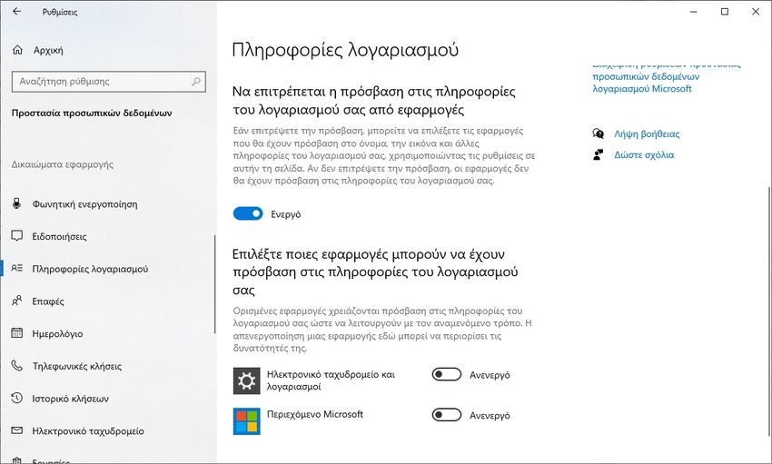 apps account settings - Αποτρέψτε την πρόσβαση των εφαρμογών στις πληροφορίες του λογαριασμού σας στα Windows 10