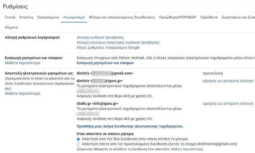 gmail 2 - Πώς να αλλάξετε το όνομα και τη διεύθυνση ηλεκτρονικού ταχυδρομείου σας στο Gmail