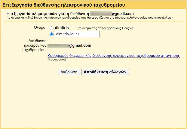 gmail 3 - Πώς να αλλάξετε το όνομα και τη διεύθυνση ηλεκτρονικού ταχυδρομείου σας στο Gmail