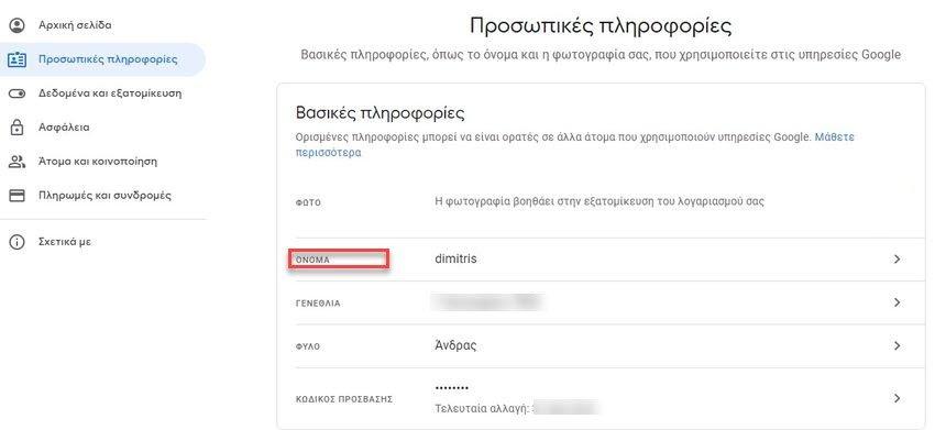 gmail 4 - Πώς να αλλάξετε το όνομα και τη διεύθυνση ηλεκτρονικού ταχυδρομείου σας στο Gmail