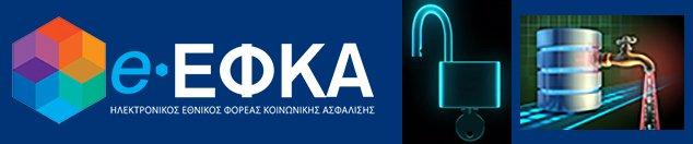 post - Kενό ασφαλείας στην ιστοσελίδα του ΕΦΚΑ