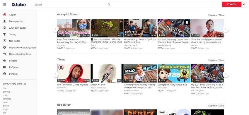 d tube - 12 βίντεο ιστότοποι, εναλλακτικοί του YouTube