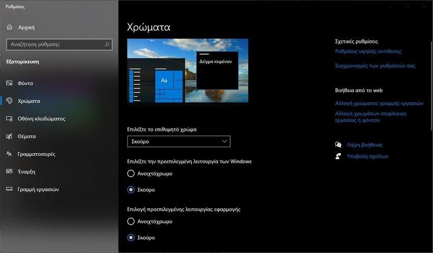windows personalization colors